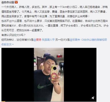 【尴尬】曝演员姜涛大闹医院 6万粉丝大V医闹遇438万粉丝大夫场面太精彩了
