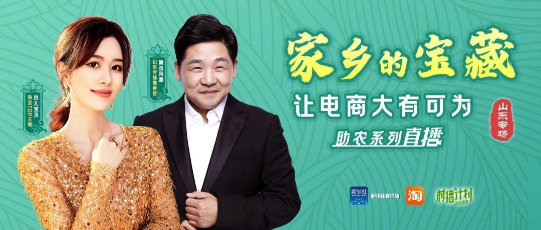 今晚9点,新华社客户端助农直播首秀来啦!