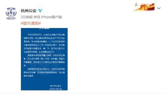 警方:杭州失踪女子已遇害 其丈夫有重大作案嫌疑被采取强制措施