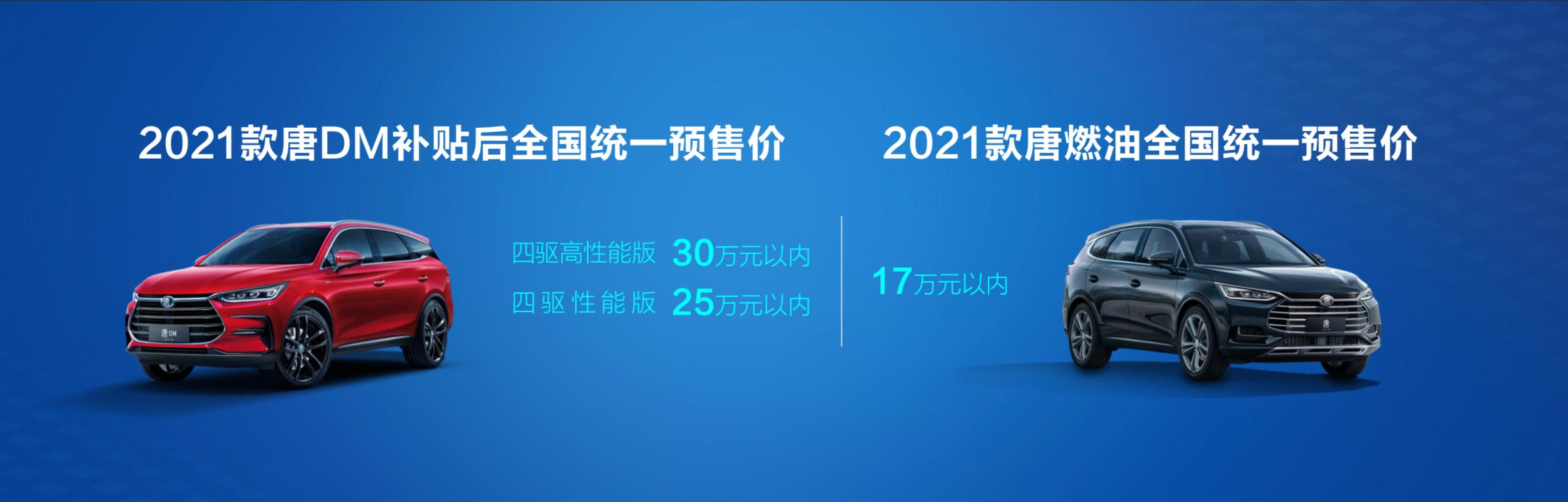 中国旗舰SUV再进阶, 2021款唐预售发布