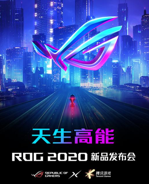 天生高能ROG 2020新品发布会,机动战士高达版路由震撼首发