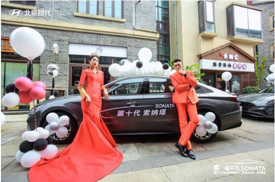 突破所有期待 北京现代第十代索纳塔在济南燃情上市