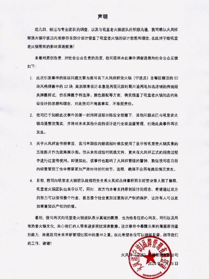 郑凯承认火锅店涉抄袭,火锅店与郑恺方和解