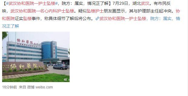 武汉协和医院一护士坠楼什么情况?终于真相了,原来是这样!