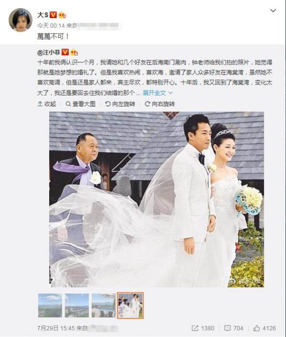 汪小菲十年后重回故地遗憾欠一个婚礼 大S:大可不必