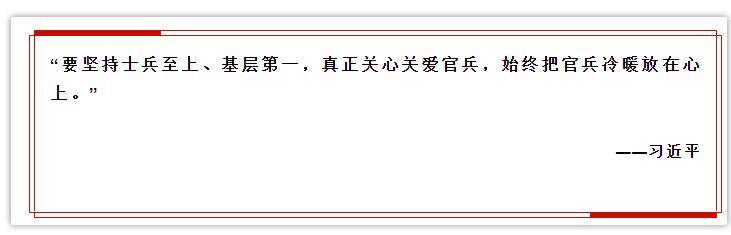 微视频丨统帅心系百万兵