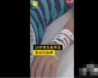 太坎坷了!19岁贫困男孩高考后查出白血病 爸爸在医院打地铺陪伴治疗