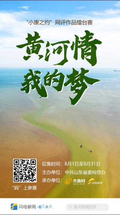"""""""小康之约""""网评作品擂台赛——""""黄河情我的梦""""月度赛邀您参加"""