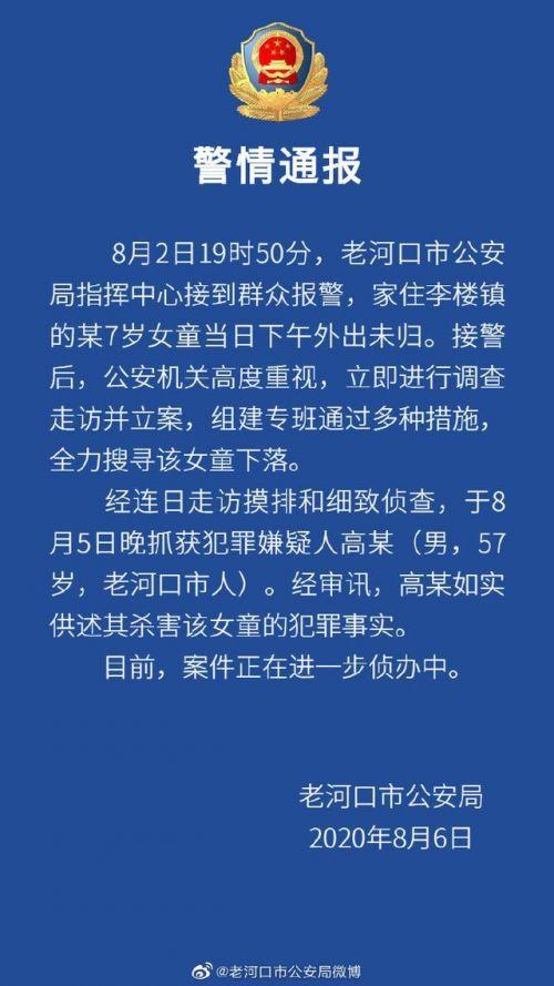 襄陽失蹤女童被翻墻逃走鄰居殺害最新消息 警方通報全文曝光
