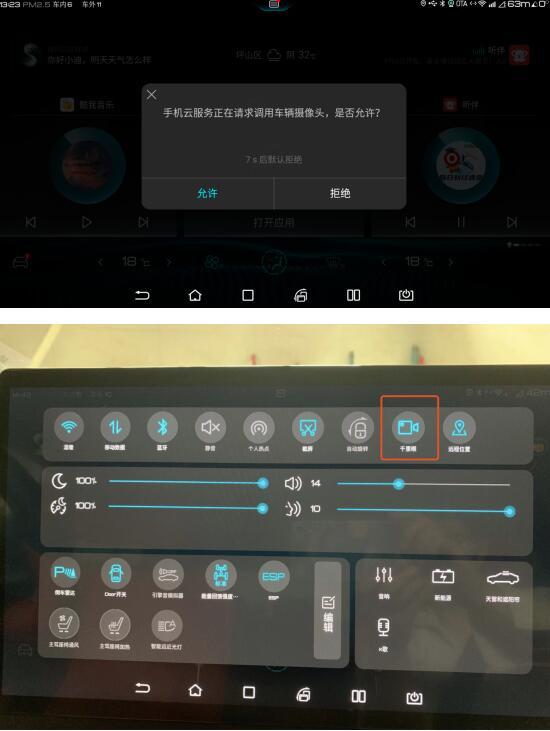 比亚迪DiLink 3.0千里眼贴心设计,用户主动选择确保隐私安全