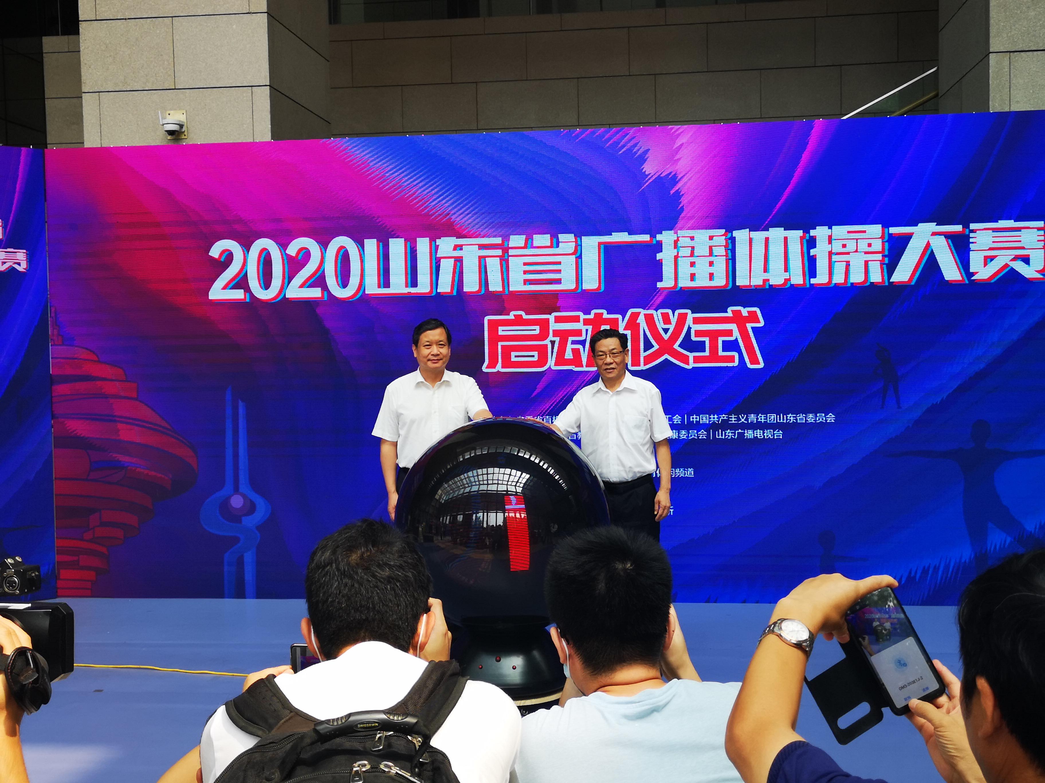 2020年山东省广播体操大赛正式启动