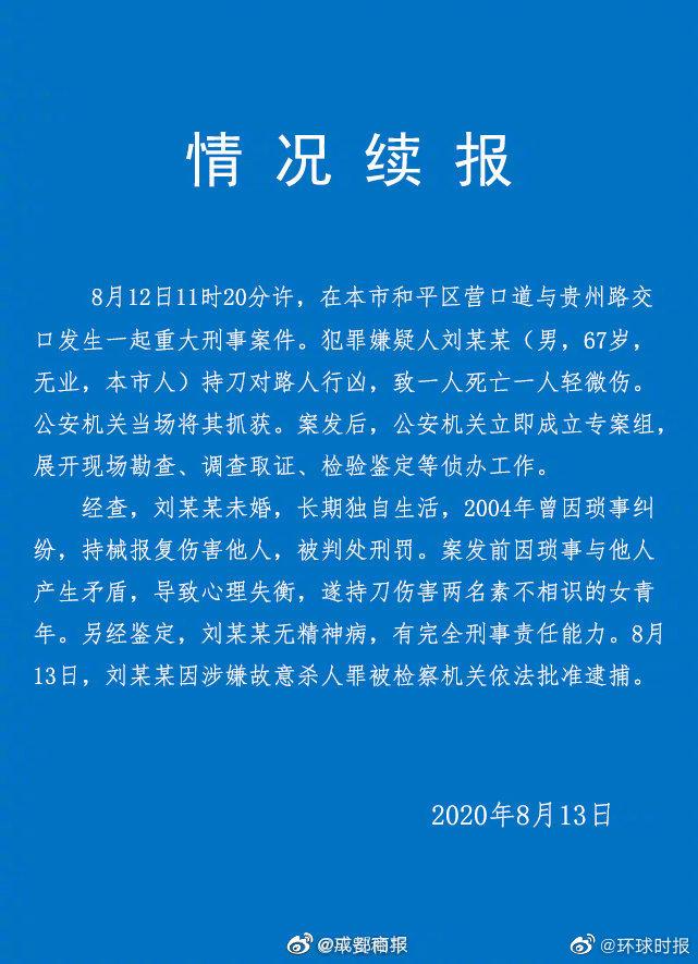 天津警方通报男子当街持刀行凶,通报说了什么?具体什么情况?