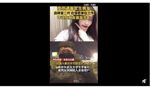 内幕来了!多名女生讲述南京女生遇害案嫌犯 细节令人细思极恐