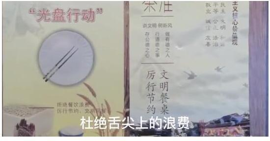【热议】南京餐厅收押金防止浪费 浪费食材超200克押金不退
