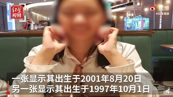 真相只有一个!鲍毓明案女孩律师回应两张身份证 究竟谁在说谎?