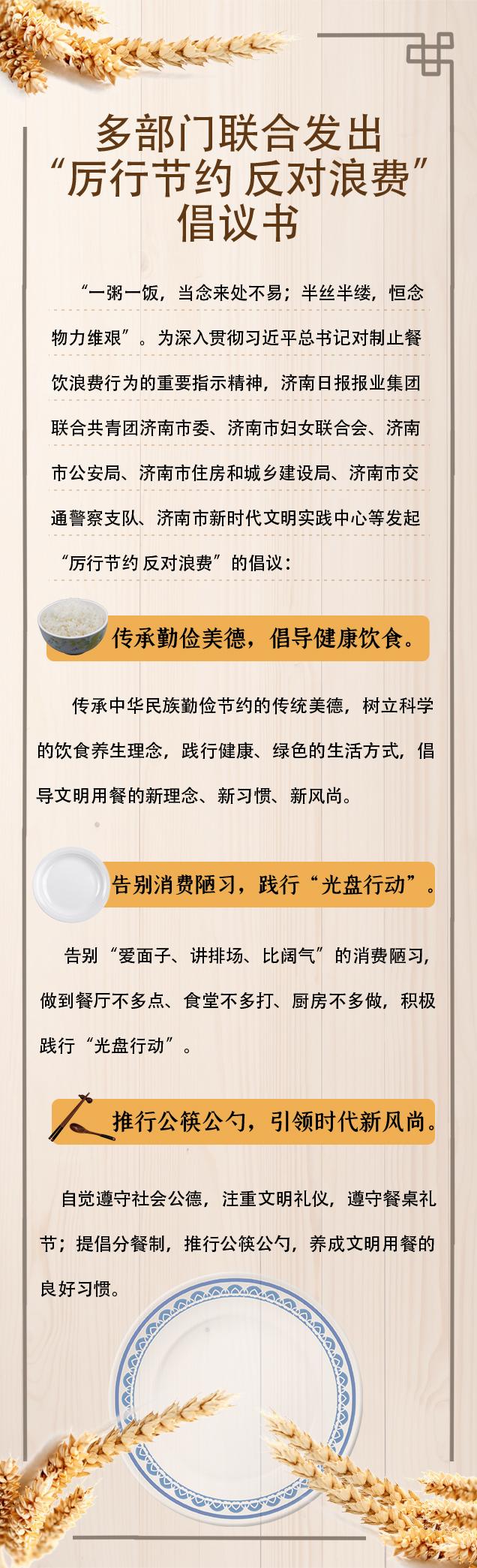 """海报合集丨济南多部门联合发出""""厉行节约 反对浪费""""倡议书"""