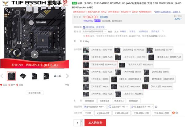 B社游戏大降价 华硕B550主板实力助阵