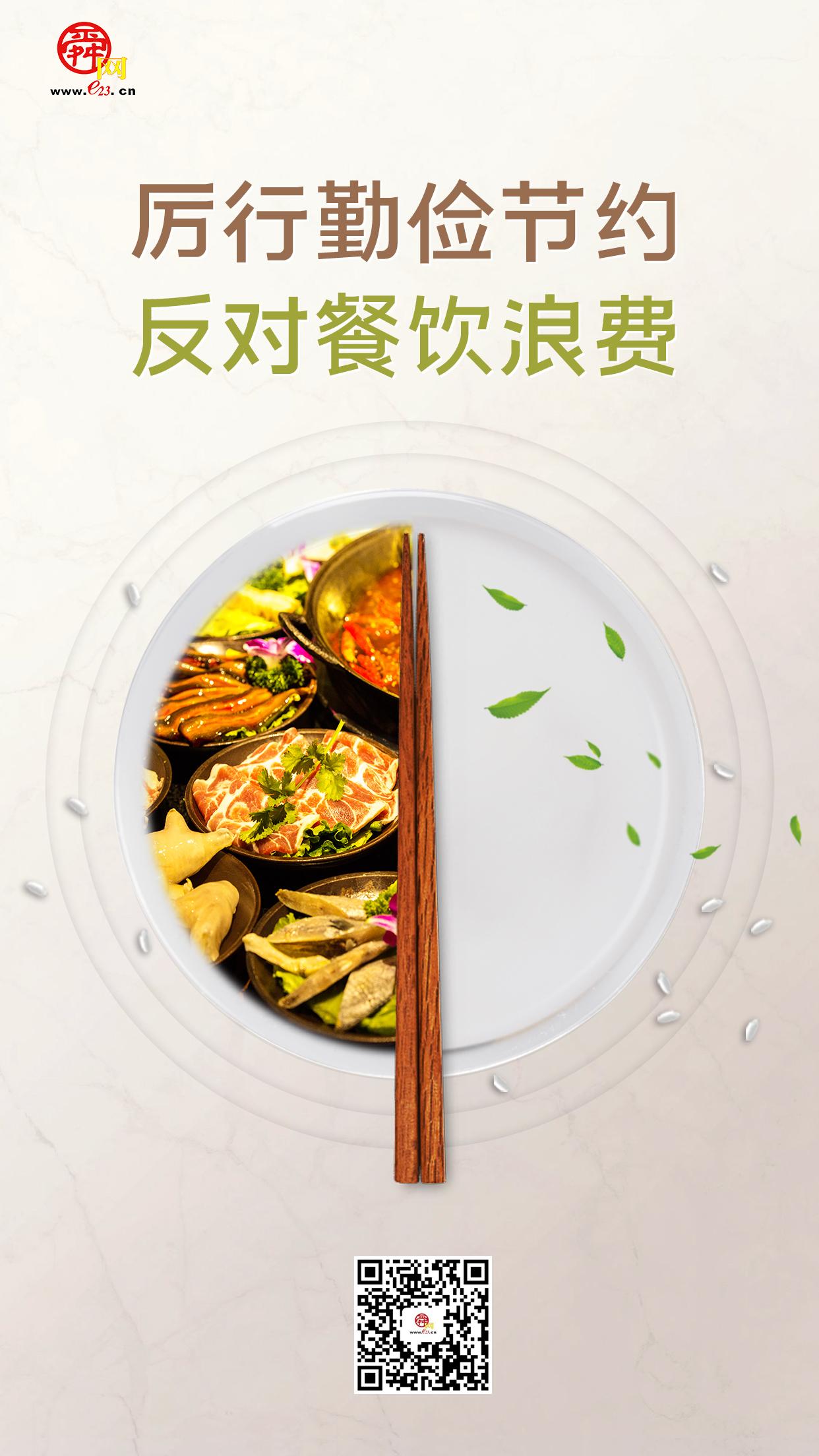 讲文明树新风公益广告:厉行勤俭节约 反对餐饮浪费