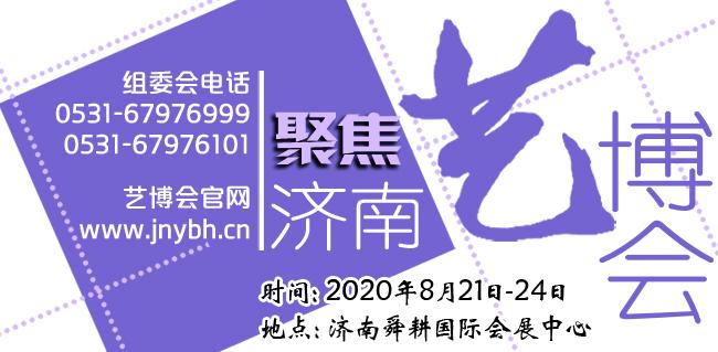 【聚焦济南艺博会】山东明星传媒
