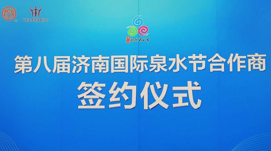 都是本土品牌!第八届济南国际泉水节总冠名、总协办确定