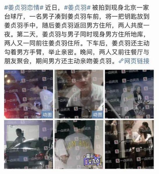 姜贞羽方火速否认恋情,绯闻对象性别成疑