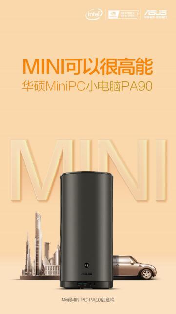 华硕Mini PC PA90浪漫登场,相遇设计路上的另一半
