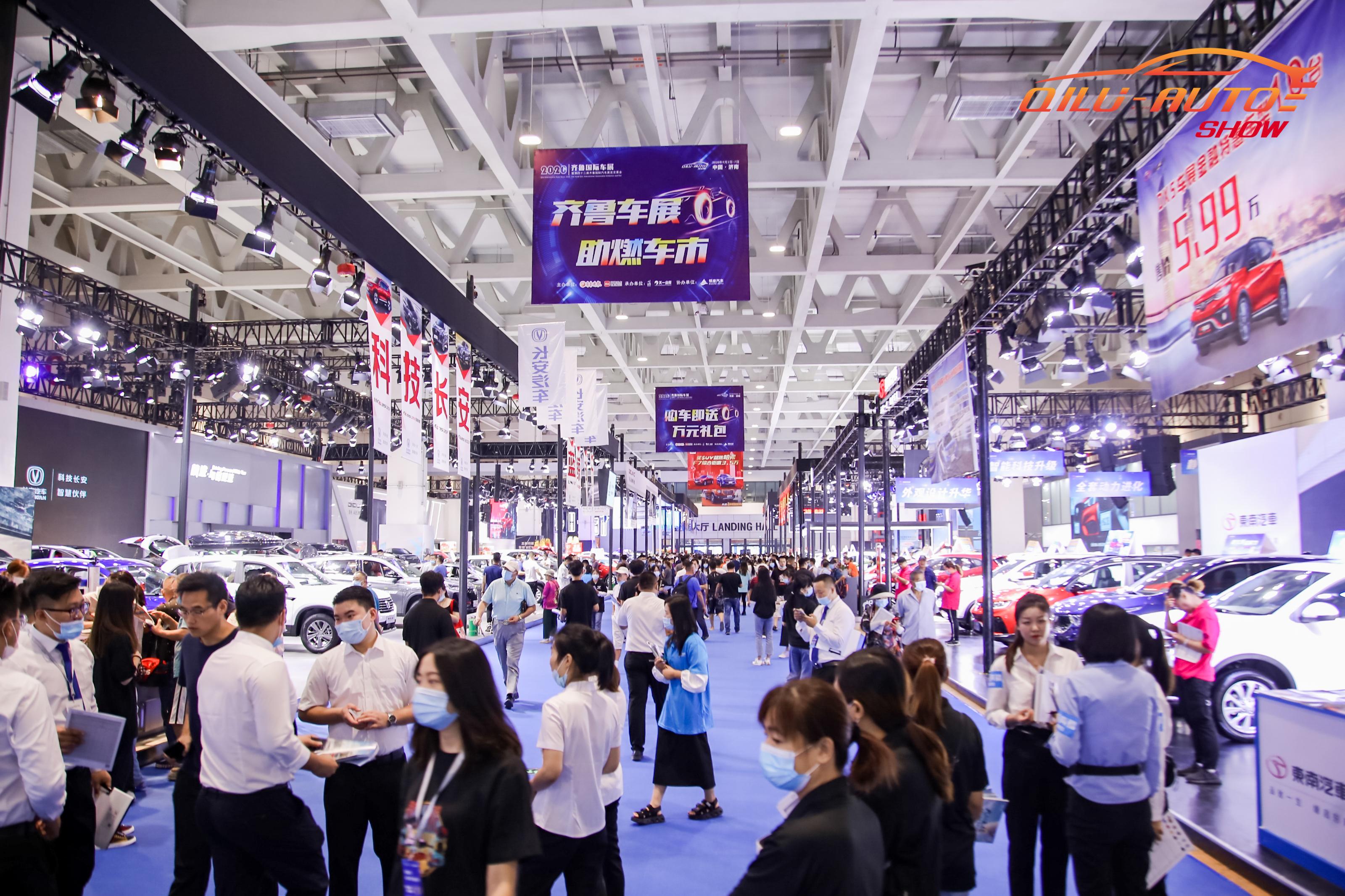 2020齐鲁国际车展开幕,千款车型任你选