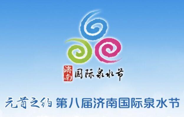 济南国际泉水节官网
