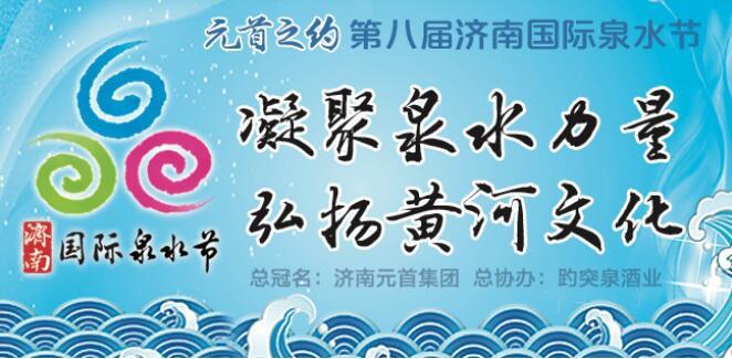 泉水节 | 老济南图片展环卫工人讲述济南旧貌换新颜