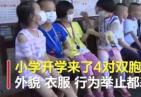 可可爱爱!开学迎来4对双胞胎老师看晕 防止错认被拆分到4个班级