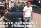 太吓人了!男子炫耀8岁儿子开车被吊销驾照 还在一旁夸耀儿子