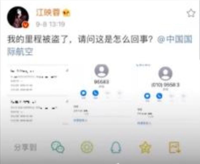 【吃瓜围观】明星航空里程被盗原因是什么?吴磊 江映蓉航空里程被盗后续