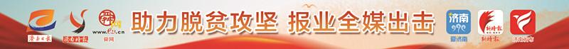 【百名记者百村行】大山深处开起农家乐 章丘区官庄街道三角湾村旅游促脱贫