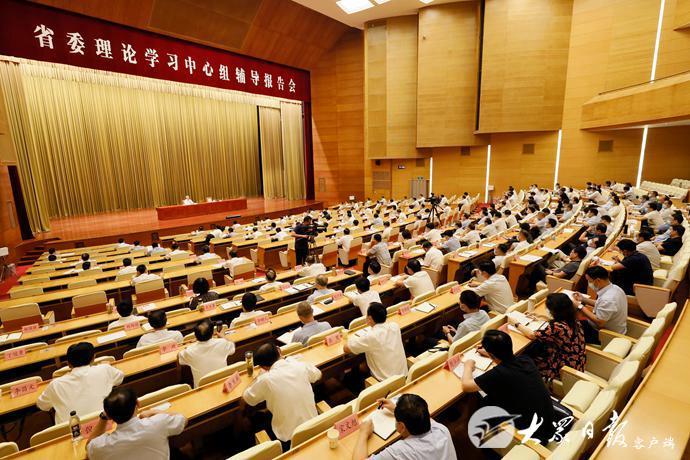 山东省委理论学习中心组举行辅导报告会