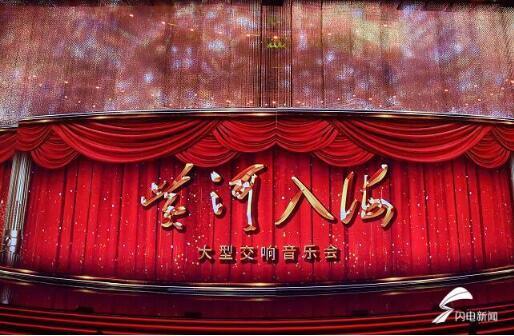 大型交响音乐会《黄河入海》9月16日晚在济南奥体中心举行