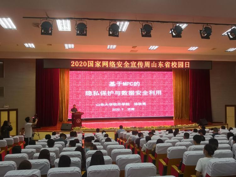 2020年国家网络安全宣传周山东省校园日活动启动仪式举行