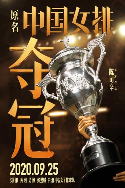 电影《夺冠》提档9月25日上映