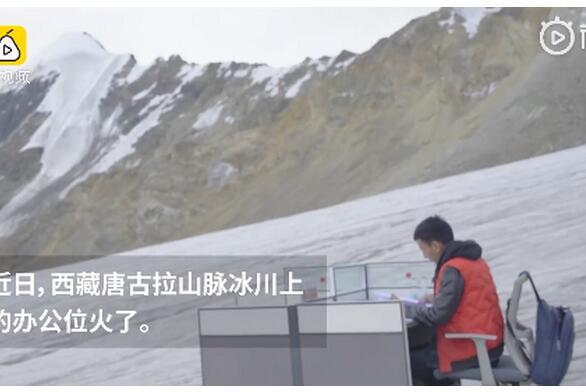 【奇趣】90后男孩冰川上的办公位火了 为西藏水文化守好原生态