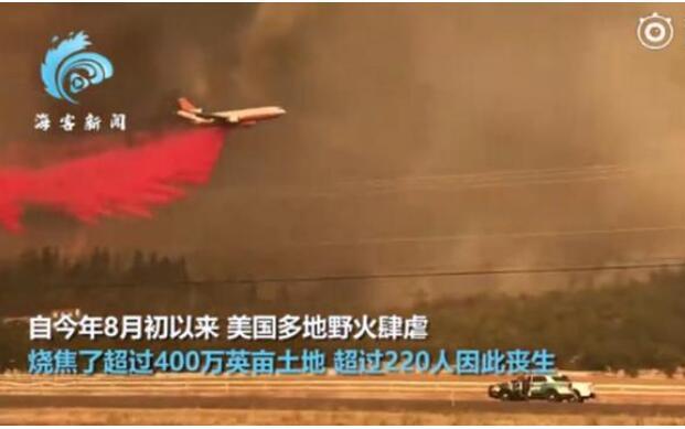 【犹如末世】美国俄勒冈州城镇被染红 大规模喷洒阻燃剂对人体有什么害处?