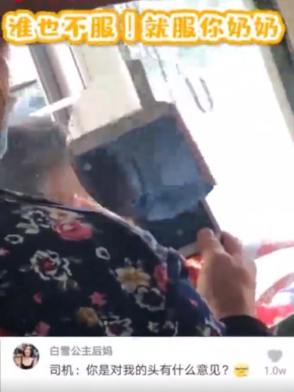 可可爱爱!老奶奶坐公交对着司机的头扫码 扫了好久还没搞定