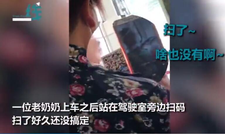 【可爱多】老奶奶坐公交对着司机的头扫码 网友拍下了可爱一幕