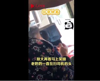 哭笑不得!老奶奶坐公交对着司机的头扫码,具体是怎么回事?