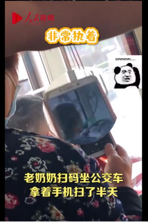 好笑又心酸!老奶奶坐公交对着司机的头扫码 网友呼吁设计适合老年人的智能手机
