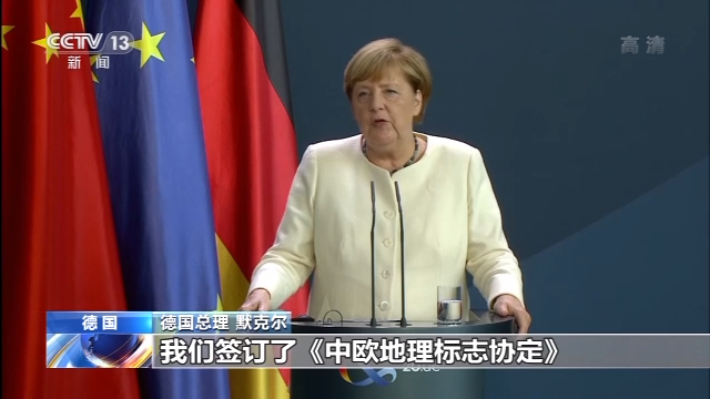 欧盟德国领导人期待与中国合作取得更多成果