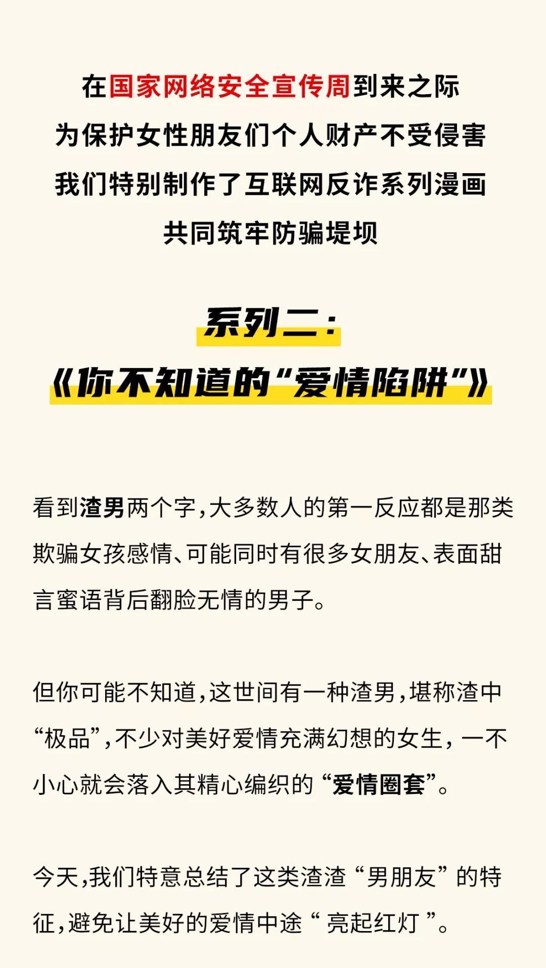 """互联网反诈系列漫画:""""渣男""""鉴别图鉴"""