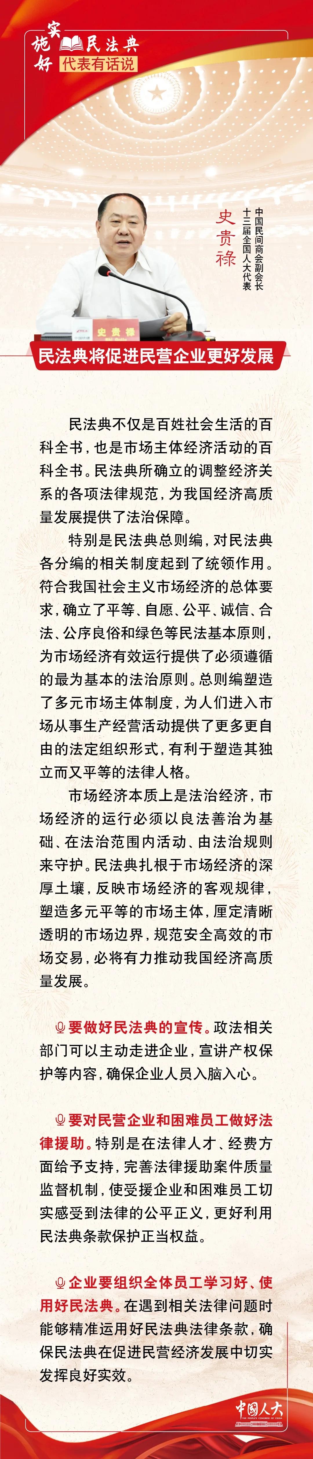 史贵禄:民法典将促进民营企业更好发展