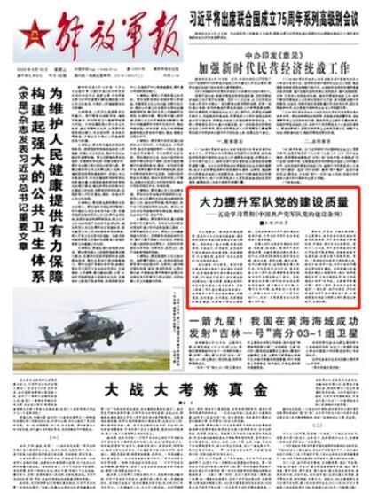 解放军报评论员:大力提升军队党的建设质量