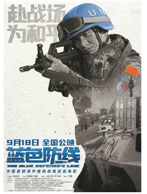 """""""蓝盔勇士""""出征 战地纪实片《蓝色防线》周五上映"""