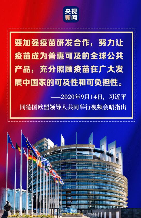 """共同应对全球性挑战,习近平提出推动中欧关系""""4个坚持"""""""