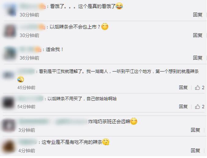 看饿了!首个辣条专业班湖南平江开班 上课会有吃不完的辣条吗?